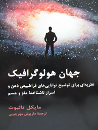 تصویر جهان هولوگرافیک(نظریهای برای توضیح تواناییهای فرا طبیعی ذهن و اسرار مغز و)
