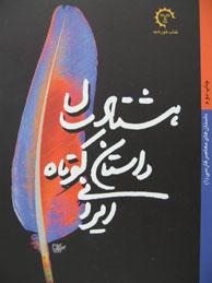 تصویر هشتاد سال داستان کوتاه ایرانی - 2جلد(جلداول:1300-1360 / جلددوم:1360-1380)