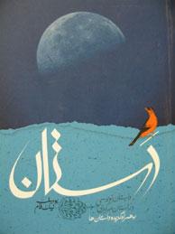 تصویر دستان (داستاننويسي در استان مركزي) به همراه گزيده داستانها