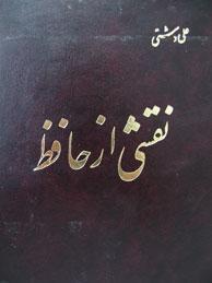 تصویر نقشي از حافظ