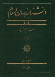 تصویر دانشنامه جهان اسلام ـ جلد 11 (جنت ـ چشتیه)