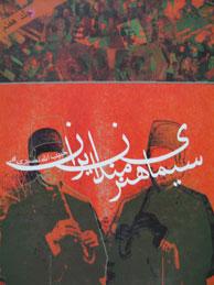 تصویر سيماي هنرمندان ايران (موسيقي، تئاتر و سينما) - جلد7