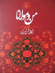 تصویر من و مولانا(زندگاني شمس تبريزي و ارتباط او با مولانا جلالالدين)