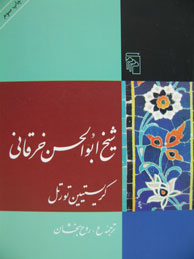 تصویر شیخ ابوالحسن خرقانی: زندگی، احوال و اقوال