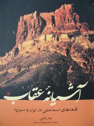 تصویر آشيانه عقاب: قلعههاي اسماعيلي در ايران و سوريه