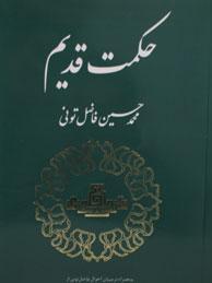 تصویر حکمت قدیم (به همراه ترجمان احوال فاضل تونی از محمد خوانساری)