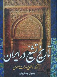 تصویر تاريخ تشيع در ايران از آغاز تا پايان قرن نهم هجري-2جلدي