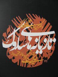 تصویر تازیانههای سلوک (نقد و تحلیل چند قصیده از حکیم سنائی)