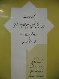 مجموعه مقالات اولين همايش تحليل و تنظيم نظام علوم تربيتي (23 و 24  شهريور 1384)