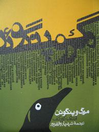 تصویر مرگ و پنگوئن