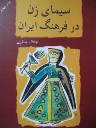 تصویر سیمای زن در فرهنگ ایران