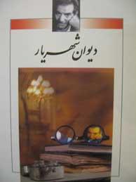 تصویر دیوان شهریار-2جلدی