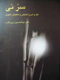 تصویر سر ني- 2جلد (نقد و شرح تحليلي و تطبيقي مثنوي)