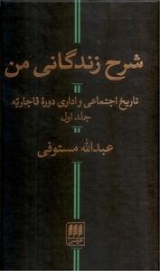 شرح زندگاني من: تاريخ اجتماعي و اداري دوره قاجاريه -2 جلد
