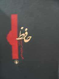 تصویر حافظ، به روايت عباس كيارستمي