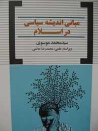 تصویر مباني انديشه سياسي در اسلام