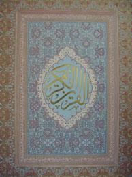 تصویر القرآن الكريم (گويا/نيريزي/قابدار/وزيري/گلاسه/بدون ترجمه)