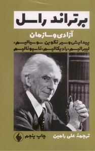تصویر آزادی و سازمان: پیدایش و سیر تکوین سوسیالیسم، لیبرالیسم، رادیکالیسم، ناسیونالیسم