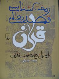 تصویر ريخت شناسي قصه هاي قرآن (بازخوانش دوازده قصه قرآني)