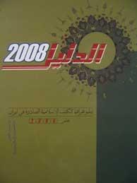 تصویر الدليل 2006 (بيبلوغرافيا الكتب الاسلاميه الصادره في ايران)
