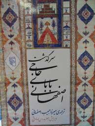 تصویر سرگذشت حاجيباباي اصفهاني
