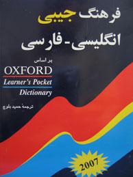 تصویر فرهنگ انگلیسی ـ فارسی بر اساس Oxford Learner's Pocket Dictionary  (جیبی/ با اندیکس)