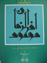 تصویر دايرةالمعارف موعود آخرالزمان،ماخذشناسي-جلد7: (ن ـ ي)