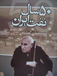 تصویر 50 سال نفت ايران