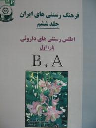 تصویر فرهنگ رستنيهاي ايران ـ جلد6: اطلس رستنيهاي داروئي پاره اول (B&A)
