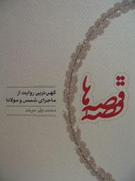 تصویر قصه قصهها: كهنترين روايت از ماجراي شمس و مولانا