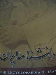 تصویر دانشنامه ايران-جلد 2 (ادويه، راهها - اسپالانتساني)