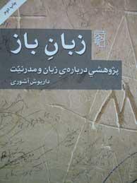 تصویر زبان باز: پژوهشی دربارهی زبان و مدرنیت