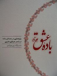 تصویر باده عشق (پژوهشي در معناي باده در شعر عرفاني فارسي)