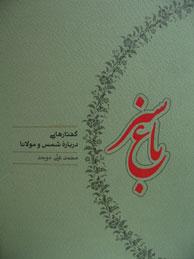 تصویر باغ سبز، گفتارهايي درباره شمس و مولانا