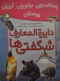 تصویر دایرةالمعارف شگفتیها: پستانداران، جانوران، آبزیان، پرندگان - 4 جلد در یک مجلد