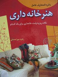 تصویر دائرةالمعارف هنر خانهداري: نكات ريز و درشت خانهداري براي يك كدبانو