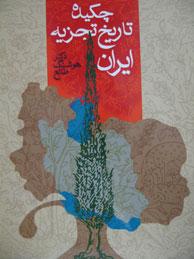 چكيده تاريخ تجزيهي ايران