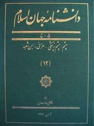 دانشنامه جهان اسلام ـ جلد 12 (چشم - چشمپزشکی ـ حرانی، ابنشعبه)