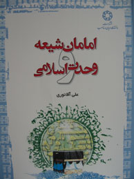 تصویر امامان شيعه و وحدت اسلامي