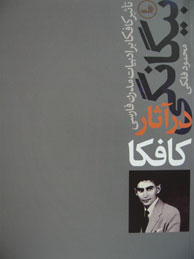 تصویر بيگانگي در آثار كافكا: تأثير كافكا بر ادبيات مدرن فارسي