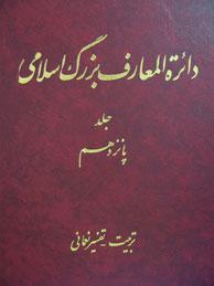 تصویر دایرةالمعارف بزرگ اسلامی ـ جلد 15 (تربیت ـ تفسیر نعمانی)