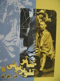 تصویر تئاتر تلويزيوني در ايران