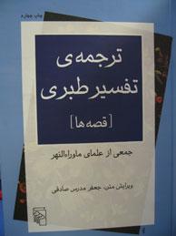 تصویر ترجمه ي تفسير طبري (قصهها)