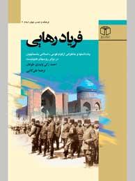تصویر فریاد رهایی: یادداشتها و خاطراتی از قیام قومی ـ اسلامی باسماچیان در برابر روسهای کمونیست