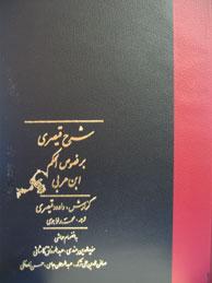 تصویر شرح قيصري بر فصوص الحكم ابن عربي-2 جلد (قابدار)