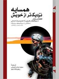 تصویر همسايه نزديكتر از خويش: افغانستان؛ از ويژگيهاي طبيعي تا خصوصيات انساني (مقالاتي از دايرةالمعارف ايرانيكا)