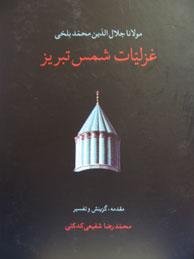 غزليات شمس تبريز (2جلدي/وزيري)