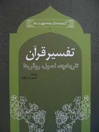 تصویر تفسیر قرآن؛ تاریخچه، اصول، روشها (مجموعه کتابخانه دانشنامه جهان اسلام ـ 1)