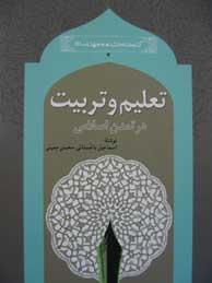 تصویر تعليم و تربيت در تمدن اسلامي (مجموعه كتابخانه دانشنامه جهان اسلام ـ 4)