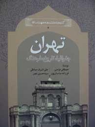 تصویر تهران؛ جغرافیا، تاریخ، فرهنگ (مجموعه کتابخانه دانشنامه جهان اسلام ـ 2)